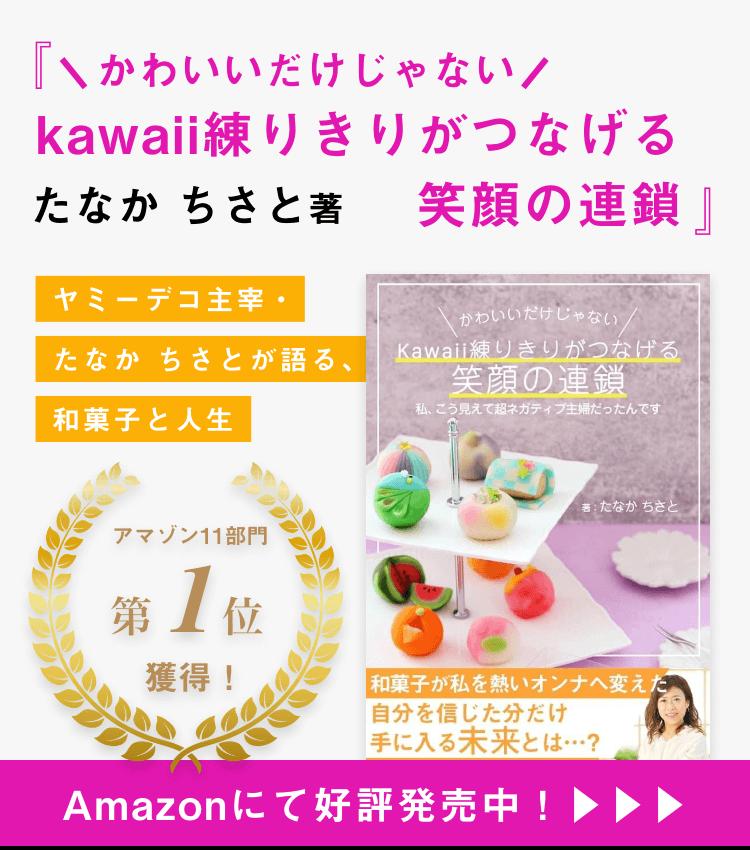 たなかちさと著『\かわいいだけじゃない/ kawaii練りきりがつなげる笑顔の連鎖』アマゾンで好評発売中!