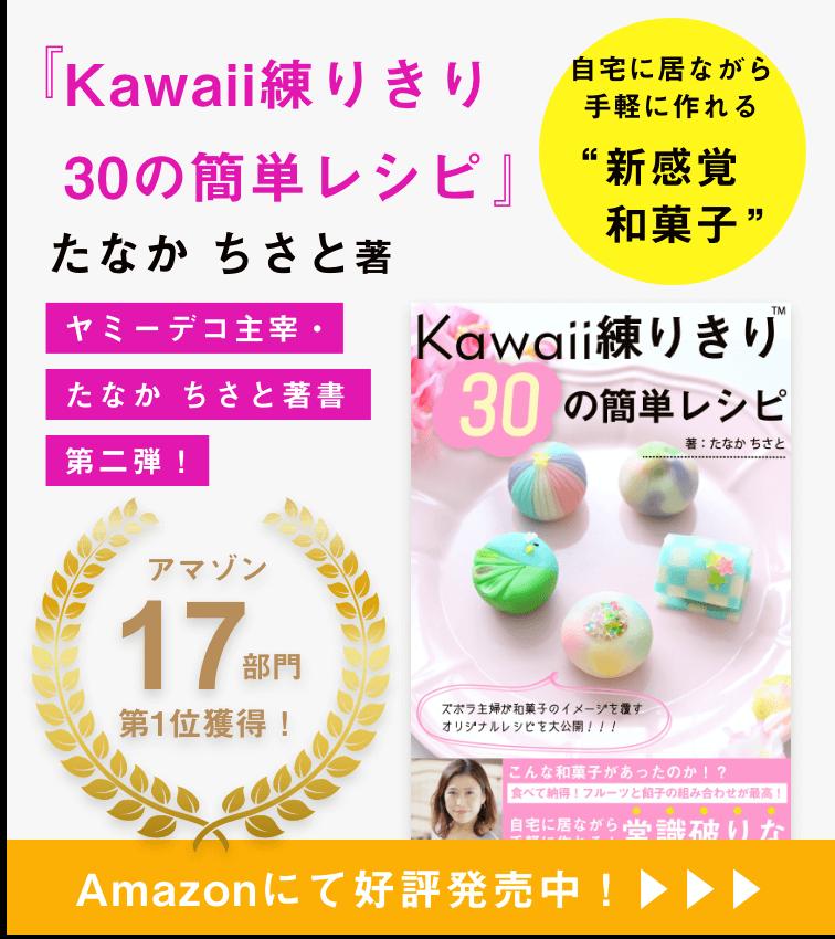 たなかちさと著『Kawaii練りきり30の簡単レシピ』アマゾンで好評発売中!